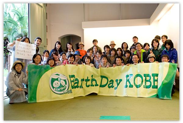 earthday01