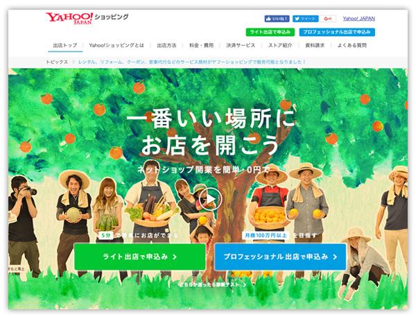 「Yahoo!ショッピング」ホームページ