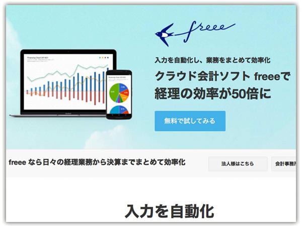 freee16091101