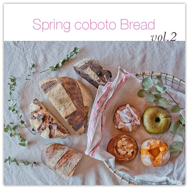 spring2017bread02