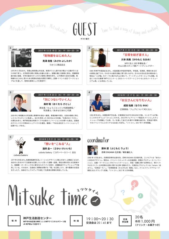 mitsuke2017ura